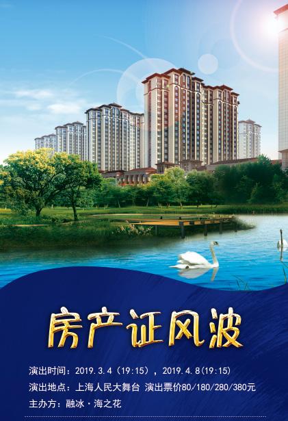 爆笑喜剧《房产证风波》上海站