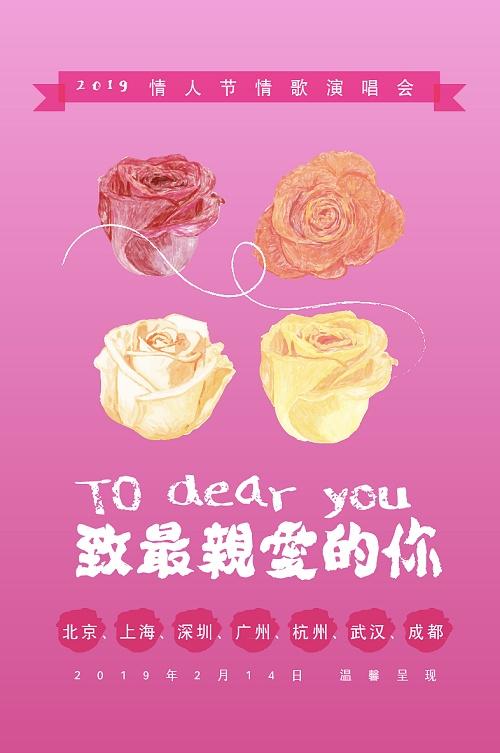 2019《致亲爱的你》上海情人节演唱会(时间+地点+门票+购票入口)