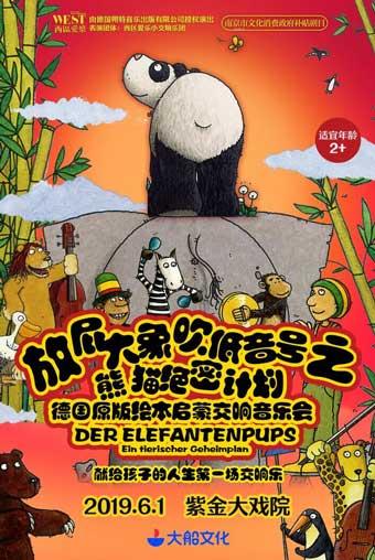 大船文化・德国原版绘本启蒙交响音乐会《放屁大象吹低音号之熊猫绝密计划》南京站