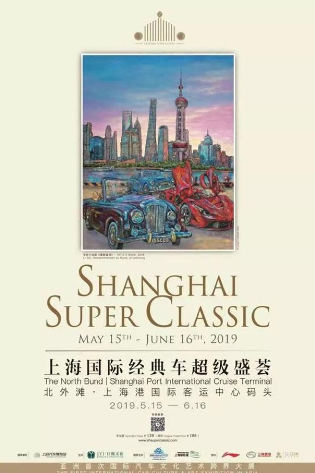 2019上海国际经典车超级盛荟时间、地点、门票价格、购票入口
