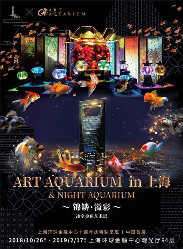 世界最美金鱼艺术展 | 锦鳞▪溢彩 ART AQUARIUM中国首展时间、地点、门票价格、购票入口