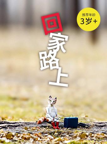 微型杆动偶剧《回家路上》北京站