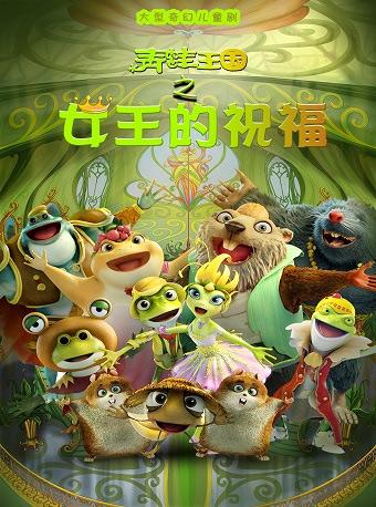 大型奇幻儿童剧《青蛙王国之女王的祝福》长春站