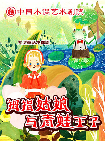 木偶剧《拇指姑娘与青蛙王子》北京站