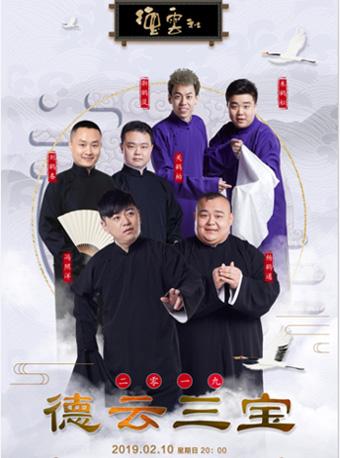 """德云社""""德云三宝""""相声专场演出-惠州站"""