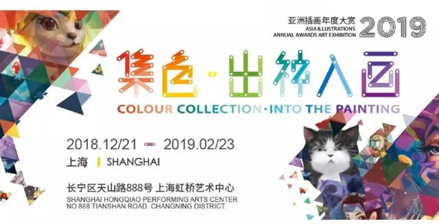 """2019""""集色・出神入画""""亚洲插画年度大赏上海站时间、地点、门票价格、购票入口"""