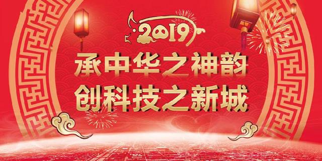 上海长泰广场2019迎新晚会时间、节目单攻略