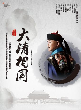 话剧《大清相国》上海站