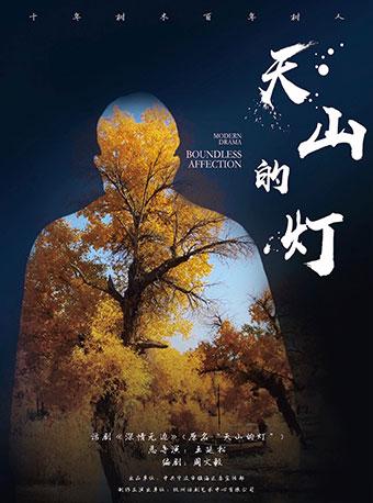 话剧《天山的灯》杭州站