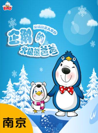 《企鹅的北极熊爸爸》南京站