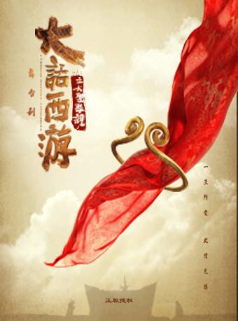 舞台剧《大话西游之大圣娶亲》北京站