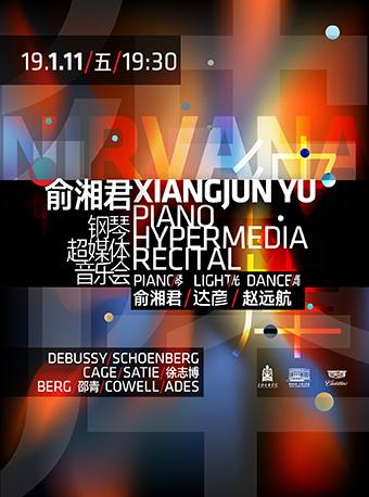 俞湘君上海钢琴超媒体音乐会