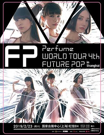 perfume上海演唱会