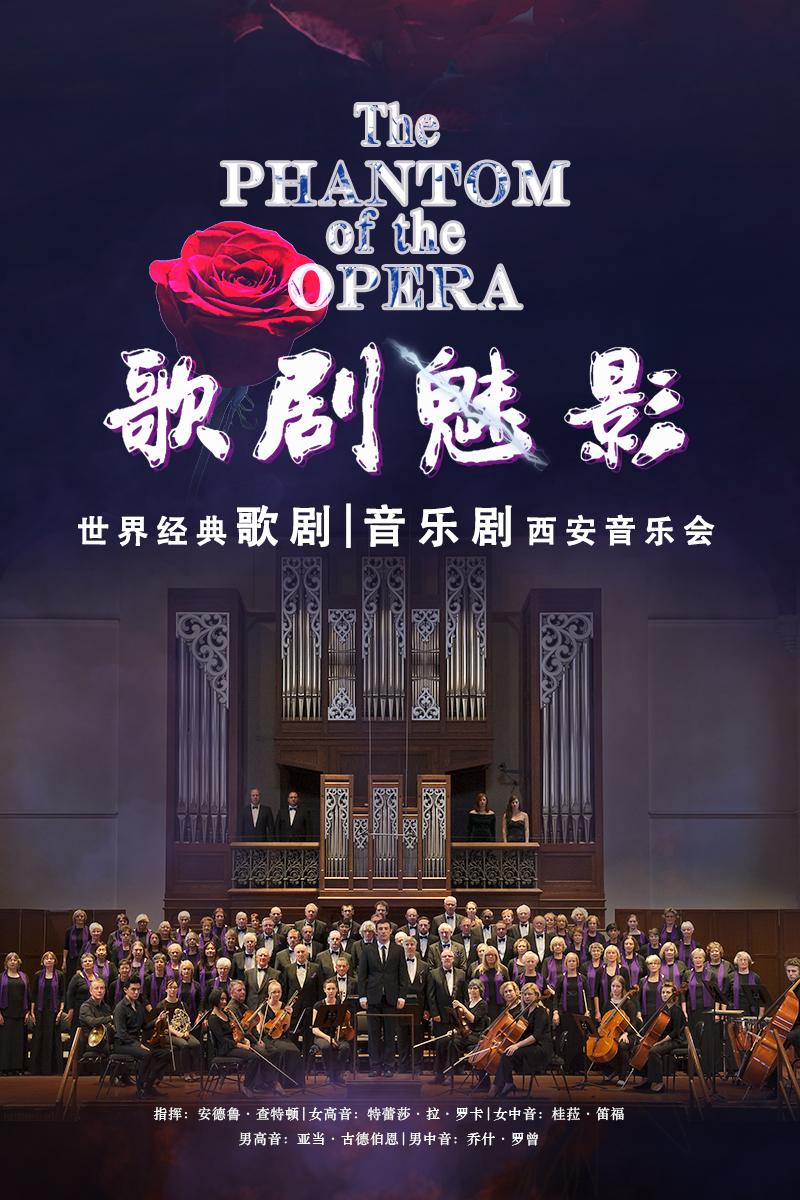 《歌剧魅影》世界经典歌剧、音乐剧西安音乐会