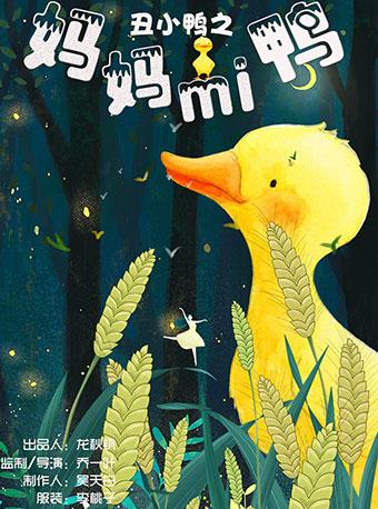 【温江梦想剧场】开年大戏《丑小鸭之妈妈咪鸭》成都站
