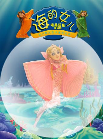 儿童剧《海的女儿》天津站