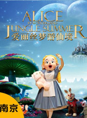 舞台剧《爱丽丝梦游仙境》南京站