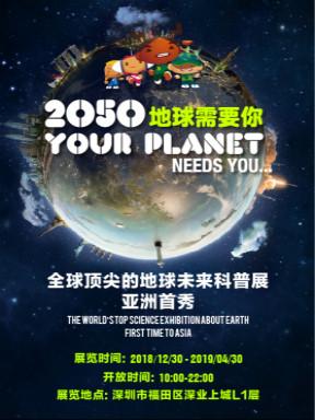 2050地球需要你家庭科普展深圳站