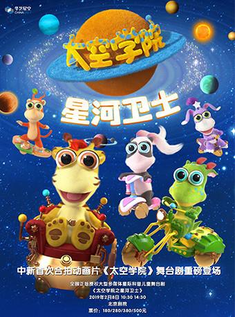 儿童剧《太空学院之星河卫士》北京站