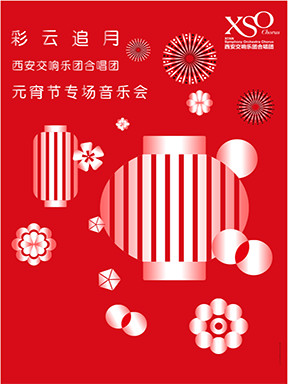 彩云追月西安交响乐团合唱团元宵节专场西安音乐会
