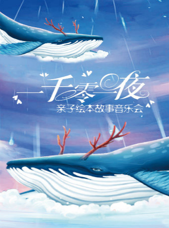 《一千零一夜》亲子绘本故事北京音乐会