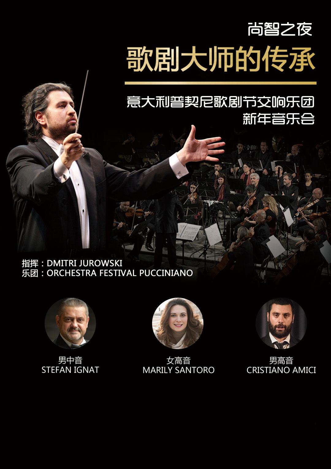 意大利普契尼歌剧节交响乐团北京新年音乐会