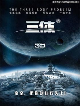 3D科幻舞台剧《三体》南京站