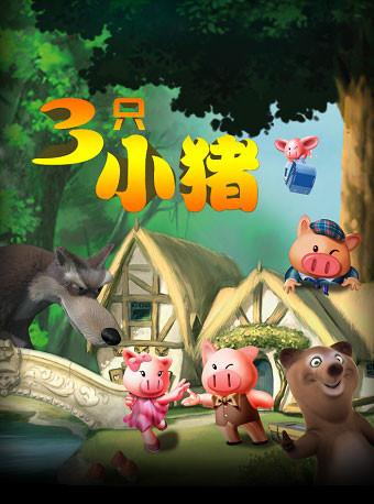 大型多媒体励志互动儿童剧《三只小猪》北京站