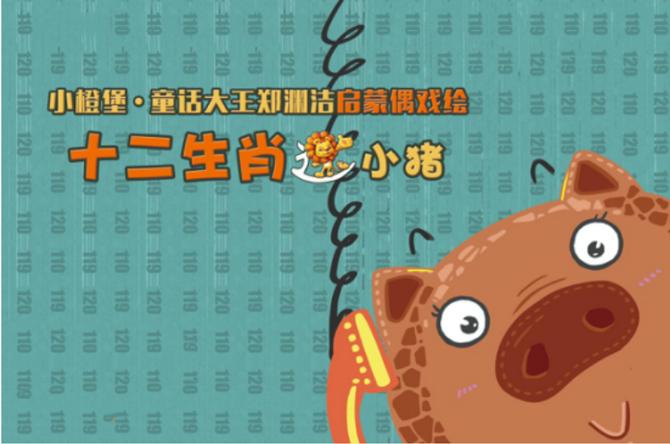 郑渊洁启蒙偶戏绘《十二生肖之小猪》深圳站