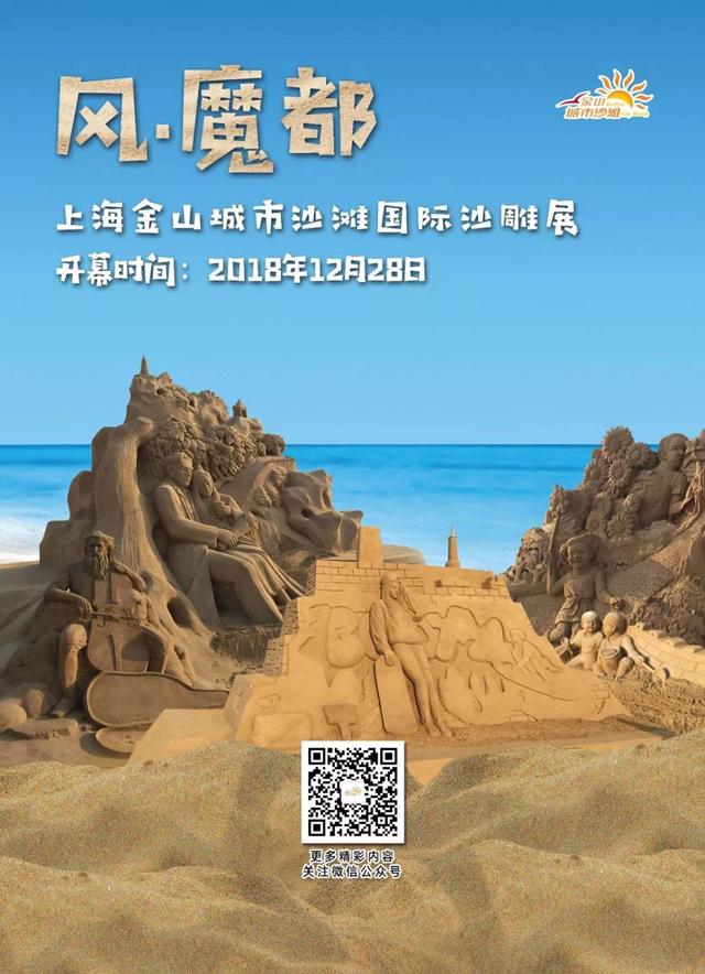 上海金山城市沙滩国际沙雕展时间、地址、票价、活动福利一览