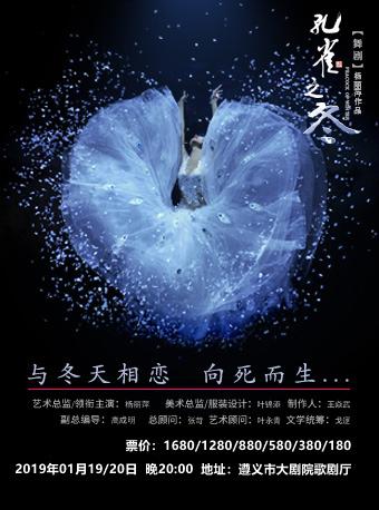 杨丽萍主演 大型舞剧《孔雀之冬》遵义站