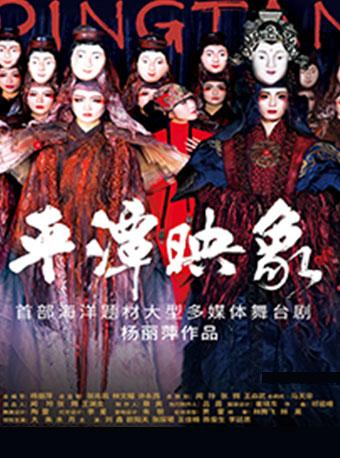 杨丽萍作品舞剧《平潭映象》太原站