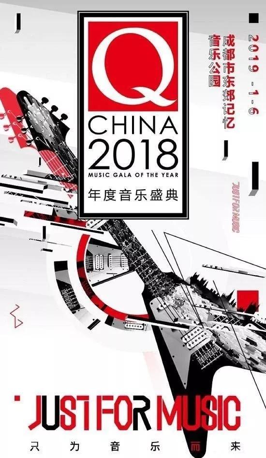 Q China 2018年度音乐盛典-成都站