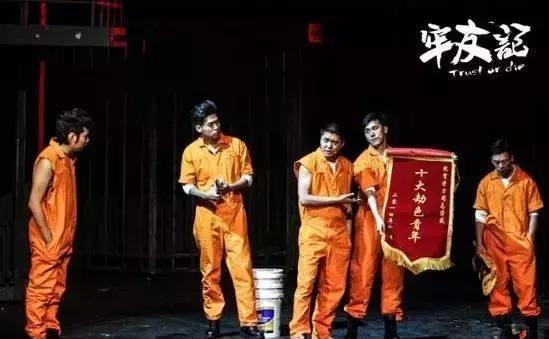 舞台剧《牢友记》杭州演出门票