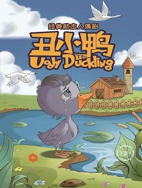 经典成长童话《丑小鸭》--南京站