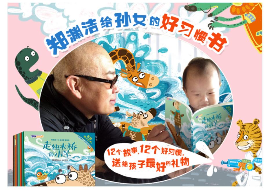 《十二生肖之小猴》深圳演出门票
