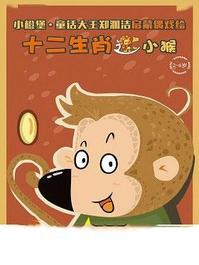 童话大王郑渊洁启蒙偶戏绘《十二生肖之小猴》深圳站