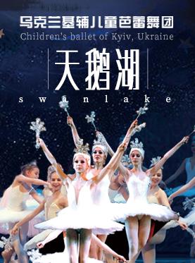乌克兰基辅儿童芭蕾舞团《天鹅湖》 杭州站
