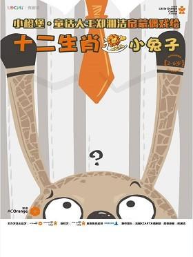 郑渊洁启蒙偶戏绘《十二生肖之小兔子》深圳站