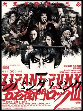 日本剧团☆新感线GEKI×CINE系列戏剧影像《日本朋克五右卫门摇滚3》--宜昌站