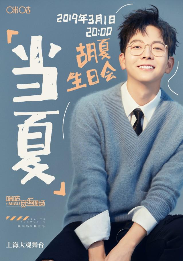 """2019咪咕音乐现场胡夏""""当夏""""生日会上海站"""