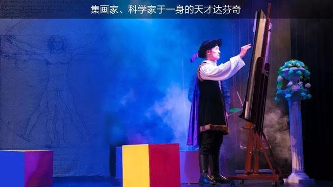 多媒体美术启蒙儿童剧《从达芬奇到毕加索》苏州站