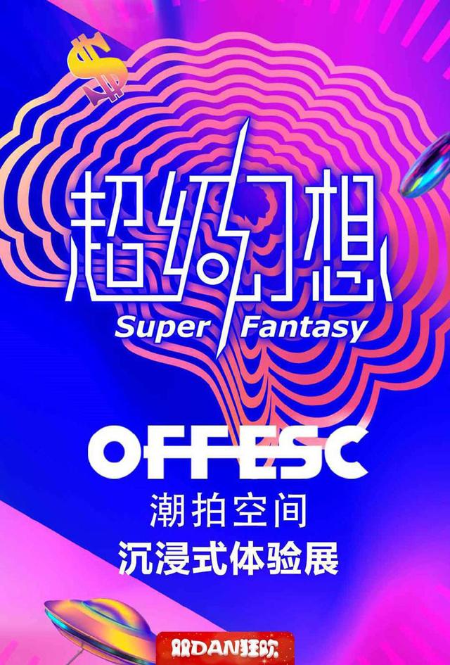 2019OFF-ESC潮拍空间第一季#超级幻想#时间、地点、门票价格