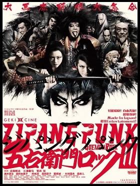 日本剧团☆新感线GEKI×CINE系列戏剧影像《日本朋克五右卫门摇滚3》-石家庄站