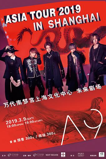 A9上海演唱会