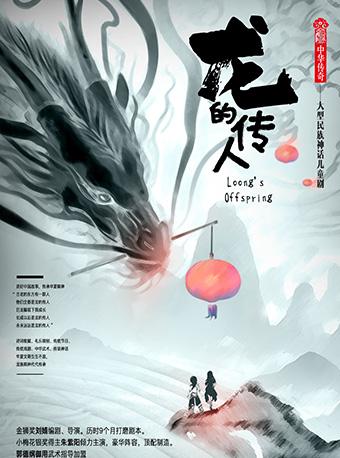 《龙的传人》中国传奇•大型民族神话儿童剧东莞站