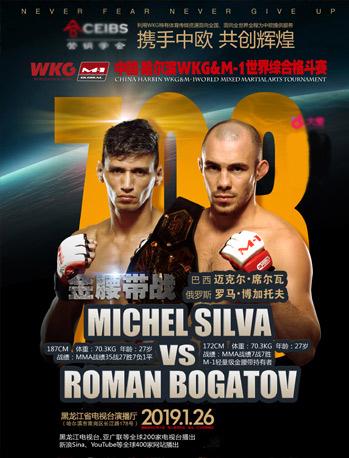 中国・哈尔滨WKG&M-1世界综合格斗赛