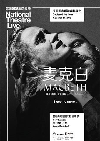 英国国家剧院现场 麦克白 Macbeth上海站