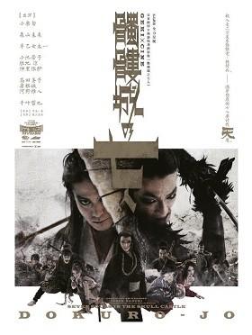 日本剧团新感《骷髅城之七人》石家庄站