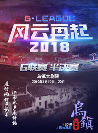 2018 G联赛半决赛嘉兴站